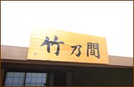 竹の間・蘭の間 10畳 定員5名 ファミリー・グループなど気の置けない仲間でご利用下さい。