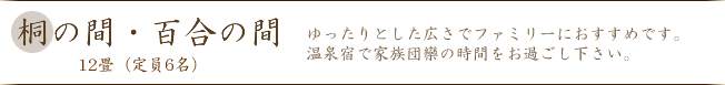 桐の間・百合の間 12畳 定員6名 ゆったりとした広さでファミリーにおすすめです。温泉宿で家族団欒の時間をお過ごし下さい。