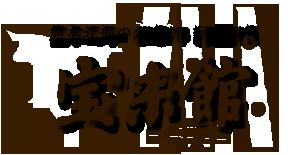 宝来館ロゴ